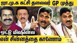விவசாயி தான் நாட்டை ஆளனும் : GP முத்து அதிரடி | GP Muthu Political Interview | TN Election 2021