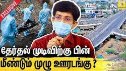 தமிழகத்தில் தடுப்பூசி தட்டுப்பாடா? பதிலளிக்கும் ராதாகிருஷ்ணன் : J Radhakrishnan Interview on Vaccine