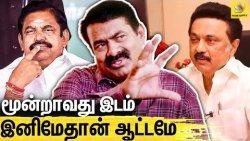 இது எங்களுக்கு பின்னடைவு இல்லை : NTK Dhuruvan Interview About TN Election Result 2021