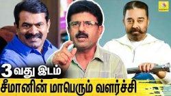 சீமான் இனி தனித்து போட்டியிட வேணாம் : Bismi Interview On TN Election Result 2021 | Seeman
