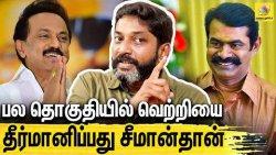 இளம் வாக்காளர்கள் சீமானை நம்புகிறார்கள் : Savukku Shankar on TN Election Result 2021 | NTK Seeman