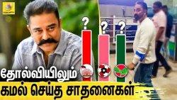 தோல்வியிலும் விஸ்வரூபம் எடுத்த கமல்ஹாசன் : Kamal Hassan, Makkal Needhi Maiam | TN Election 2021