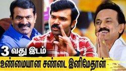 எல்லா கட்சிக்கும் சீமான் பயத்தை காட்டிட்டாரு : Saattai Duraimurugan On TN Election 2021 | NTK Seeman