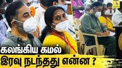கமல் திடீர் தோல்வி..! வாக்குச்சாவடியில் நடந்தது என்ன ? Kamal, Vanathi Srinivasan | TN Election 2021