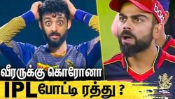 BCCI அதிரடி - இன்றைய IPL போட்டி ரத்து | Virat Kohli, Morgan | KKR vs RCB | IPL 2021