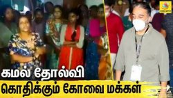 கமலுக்குத்தான் ஓட்டு போட்டோம், எப்படி தோத்து போனாரு : Coimbatore People on Kamal Election Results