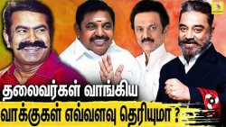 சீமான் , கமல் வாங்கிய வாக்குகள் இவ்வளவா? : TN Leaders 2021 Election Result | Seeman , Kamal | Stalin