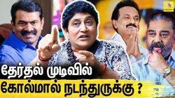 சீமானின் தில்லு BJP-க்கு இல்ல : Jayalalitha friend Geetha Interview on TN Election Result | Seeman