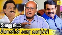 சீமானை இனி தவிர்க்கவே முடியாது : Ravindhran Dhuraisamy Interview About Seeman | Election Result 2021