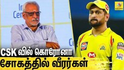 CSK-க்கு வந்த புதிய சிக்கல் : CSK members tests Covid Positive | Dhoni, Raina | IPL 2021