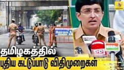 மே 6 ஆம் தேதி முதல் புதிய கட்டுப்பாடுகள் - தமிழக அரசு அதிரடி   Lockdown Extended in TamilNadu