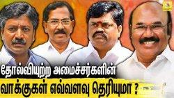 இவ்ளோதானா அ.தி.மு.க அமைச்சர்கள் வாங்கிய வாக்குகள்? TN Leaders 2021 Election Result | ADMK Jayakumar