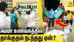 சிக்கலை ஏற்படுத்திய தொண்டர்கள்- ஸ்டாலின் அதிரடி நடவடிக்கை | Amma Unavagam Issue | DMK Vs ADMK