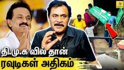 அரசியல் ரவுடிசம் : தோலுரிக்கும் அதிகாரி RTD Police Varadharajan on Stalin Victory | TN Election 2021