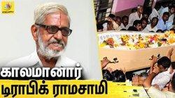 சமூக ஆர்வலர் டிராபிக் ராமசாமி காலமானார்   Traffic Ramasamy Passed Away   Latest News