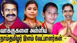 சீமானுக்கு 7% வாக்கு கிடைத்தது இப்படித்தான் : NTK Candidates vote percentage | Seeman | TN Election
