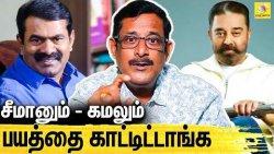 கேள்வி கேக்க சீமான் மாதிரி ஒரு ஆளு வேணும் : Actor Soundar Interview On TN Election Result | Seeman
