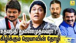 கமல் தோற்றதே நல்லது தான் : Jayalalitha friend Geetha Interview | Udhayanithi | Kamal | Seeman