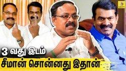 சீமான் தோல்விக்கு பின்னால் இருக்கும் மர்மம் : NTK Jagadeesa Pandiyan Interview About Seeman | NTK