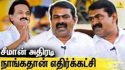 தேர்தல் முடிவு குறித்து சீமான் அதிரடி அறிக்கை : Seeman Latest News   Naam Tamilar Katchi
