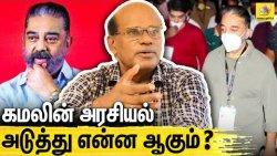 கமல் தோல்விக்கு என்ன காரணம்? Ravindhran Dhuraisamy Interview About Kamal | Election Result 2021
