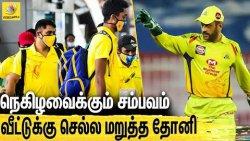 தோனி எடுத்த அதிரடி முடிவு.. கொண்டாடும் ரசிகர்கள் | MS Dhoni, Raina | CSK, IPL 2021