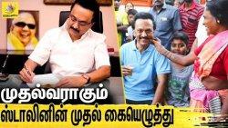 4000 ருபாய் குடும்ப அட்டைக்கு | கொரோனா நிவாரண நிதியா ? MK Stalin first Sign | DMK | Oath Ceremony