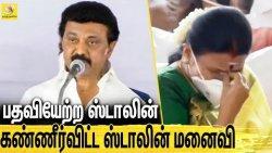 முதல்வரான ஸ்டாலினை பார்த்து மனைவி ஆனந்தக்கண்ணீர் : MK Stalin Takes Oath As Tamil Nadu Chief Minister