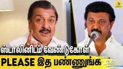 மக்களை காப்பாத்துங்க : முதல்வரிடம் வேண்டுகோள் | Sivakumar Latest Speech | MK Stalin CM