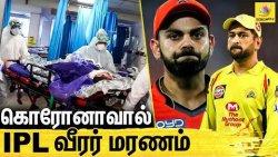 கொரோனாவால் கிரிக்கெட் வீரர் பரிதாமாக உயிரிழப்பு | Vivek Yadav | IPL 2021