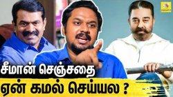 கமலின் தோல்விக்கு இதுதான் காரணம் : Jeeva Sagaptham interview on Kamal Election Result | Seeman