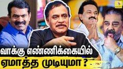 சீமான், கமல் ஏன் ஜெயிக்க முடியல? R.td Police Varadharajan on Seeman & Kamal Election Result 2021