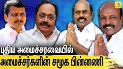 எந்த சமூகத்தில் எத்தனை அமைச்சர்கள் ? : DMK ministers list 2021 Tamilnadu | Dhuraimurugan