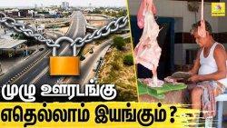 முழு ஊரடங்கில் என்னென்ன கட்டுப்பாடு : MK Stalin Announces Full lockdown in Tamil Nadu