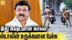 மக்களிடம் ஸ்டாலினின் வேண்டுகோள் : MK Stalin Latest Speech About Full Lockdown