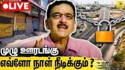 முழு ஊரடங்கில் இவ்வளவு கட்டுப்பாடுகளா? Suman C Raman latest interview about Lockdown In Tamilnadu