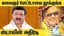 இது என்ன கட்சி அலுவலகமா ? கடுப்பான Stalin : Karunanidhi Portrait Removed From TN Secretariat