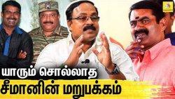 சீமான் பற்றி யாரும் சொல்லாத உண்மைகள் : NTK Jagadeesa Pandiyan Interview About Seeman
