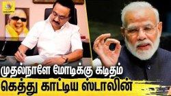 ஸ்டாலின் கடிதத்திற்கு பதிலளித்த மோடி | MK Stalin, Modi | Latest News
