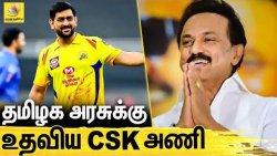 CSK செய்த அசத்தல் காரியம்.. கொண்டாடும் ரசிகர்கள் | Dhoni, Raina | CSK, IPL 2021