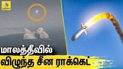 நடுக்கடலில் விழுந்த சீன ராக்கெடின் பாகங்கள் : China Rocket fall back near Maldives