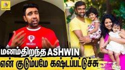 தயவுசெஞ்சு இதை மட்டும் பண்ணுங்க - அஸ்வின் வேண்டுகோள் | Ravichandra Ashwin | IPL 2021