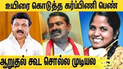 கர்ப்பிணி மருத்துவர் உயிரிழப்பு.. கலங்கும் அரசியல் பிரபலங்கள் | MK Stalin, Seeman | Shanmugapriya