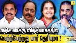இவ்வளவு குறைந்த ஓட்டுகளில் தோல்வியா ? : TN Leaders 2021 Election Result | EPS , Kamal | Vanathi