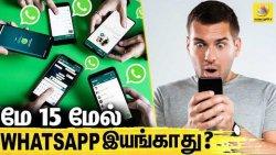 Whatsapp பயனாளர்களுக்கு புதிய சிக்கல் | Whatsapp Privacy Policy deadlin till May 15