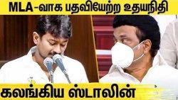 முதல் முறையாக MLA-வாக பதவியேற்றார் உதயநிதி | MK Stalin, Udhayanidhi stalin | TN Assembly 2021
