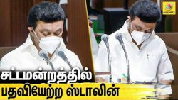 MLAவாக பதவியேற்ற மு.க .ஸ்டாலின் | MK Stalin latest Video | TN Assembly 2021