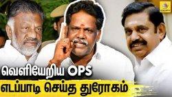 OPS ஐ மிரட்டி EPS கையெழுத்து வாங்குனாரு : Theni Karnan on AIADMK Chooses EPS as Leader of Opposition