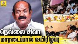 கிணற்றை காணோம் காமெடி நெல்லை சிவா மாரடைப்பால் காலமானார் | Nellai Siva | RIP