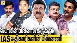 ஸ்டாலினுக்கு பலம் சேர்க்க போகும் IAS அதிகாரிகள் : IAS officers as new secretaries to CM MK Stalin